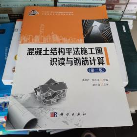 混凝土结构平法施工图识读与钢筋计算(第2版)