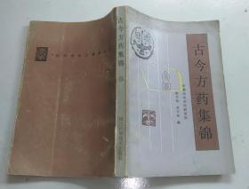 正版 古今方药集锦 88年一版一印