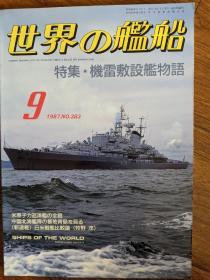 世界の舰船特集 1987 9