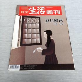 三联生活周刊  2019  35