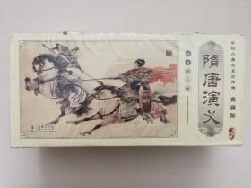 中国古典名著连环画(典藏版):隋唐演义