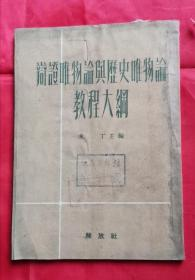 辩证唯物论与历史唯物论教程大纲 50年版 包邮挂刷