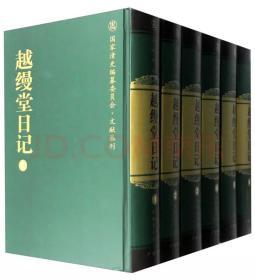 越缦堂日记 二十公斤
