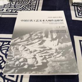 2020温州文博会  中国百名工艺美术大师作品联展