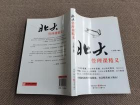 北大管理课精义(中国优秀的管理策源地,社会精英的大舞台)