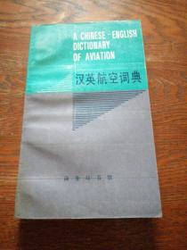 汉英航空词典