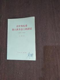 在中央纪委第六次全会上的讲话 浙江版