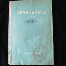 肝硬变腹水的中医疗法•陕西人民出版社•1959年一版一印•书有水渍!