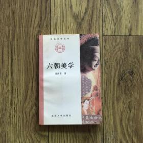 六朝美学/北京大学文艺美学丛书 袁济喜著 作者签名