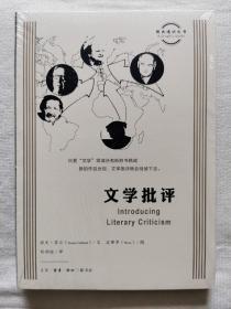 图画通识丛书:文学批评