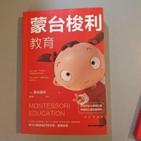 蒙台梭利教育/[意]蒙台梭利著,宿文渊编绎,一北京工艺美术出版社。2017年6月(2021年4月重印)。