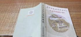 藏传佛教礼赞祈愿文