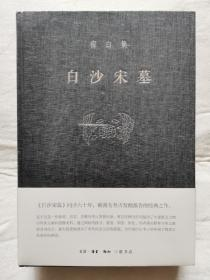 宿白集:白沙宋墓