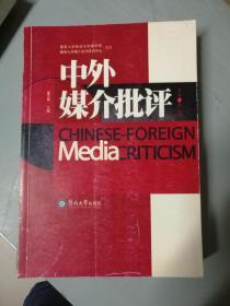 中外媒介批评