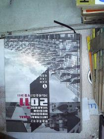 国际楼盘设计年鉴2011   1