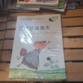 大憨熊双语养育(语音)绘本馆:幸福成长系列二(套装6册)