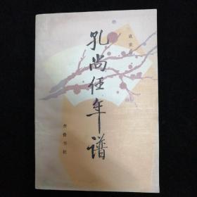 孔尚任年谱•齐鲁书社•1987年一版一印•好品相!