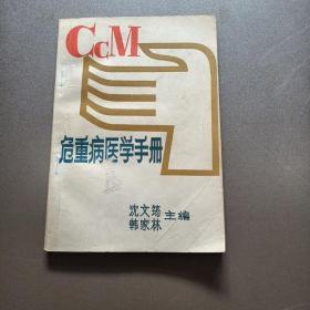 危重病医学手册
