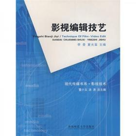 影视编辑技艺 西南师范大学出版社李曼、夏光富