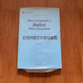 公司并购文件撰写指要:How to Compile A Perfect M&A Document