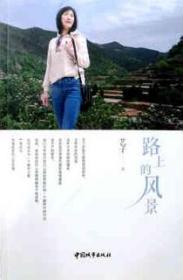 路上的风景 9787507433548 艺子(原名许德美) 中国城市出版社 蓝图建筑书店