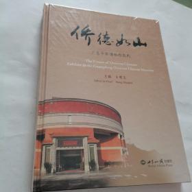 侨德如山 : 广东华侨博物馆陈列