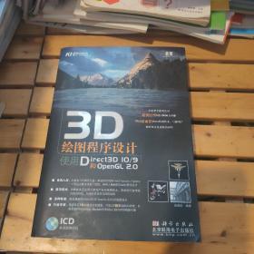 3D绘图程序设计 附光盘