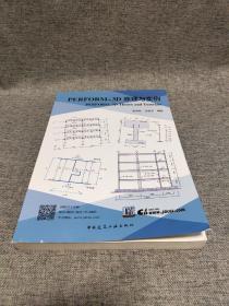 PERFORM-3D原理与实例