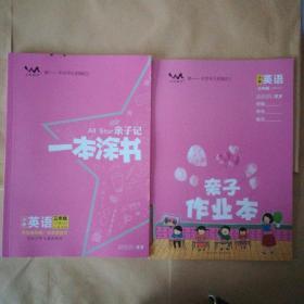 特价销售!2020版  小学一本涂书三年级上册英语+亲子作业 (全彩版)