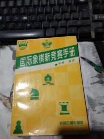国际象棋新竞赛手册
