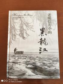 老明信片中的黑龙江   精装   2007年一版一印    印数1000册(未拆封)