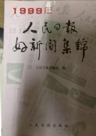 人民日报好新闻集锦1999年