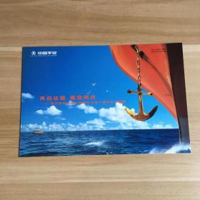 中国平安海外上市一周年纪念邮票
