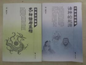 何新古经新译《诸神的起源》+《龙:神话与真相》2本合售