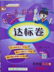 黄冈小状元   达标卷   四年级 英语 下册    最新修订   北京课改版   同步作业类