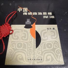 中国传统政治思维探源