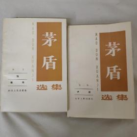 短篇小說 茅盾選集(第一卷第二卷 第1.2卷)2本合售