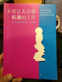 【2018年一版一印】不要让人去做机器的工作  赵勇  著  华东师范大学出版社9787567574182