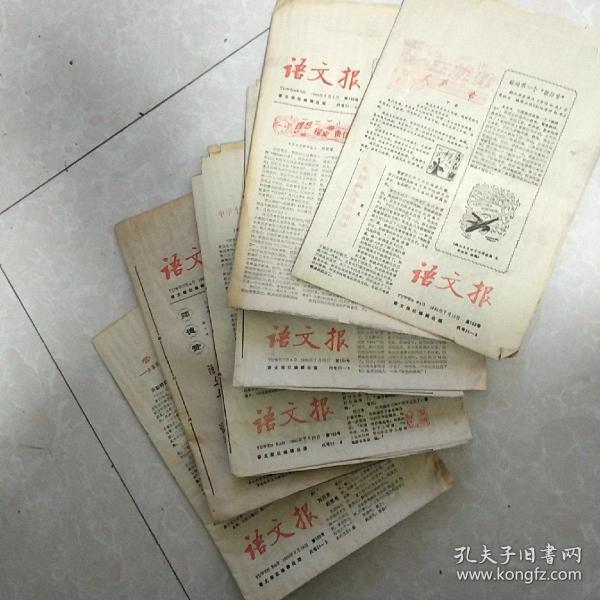 1985年语文报纸六份