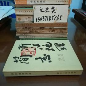 浙江地理简志之三(毛发新签名本。内夹稿费单一张。包正版现货。无其他写划)