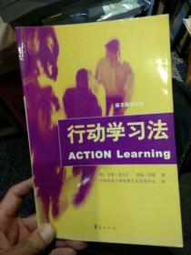 【2002年一版一印,内页干净】行动学习法  第2版修订本 伊恩·麦吉尔  华夏出版社9787508027432