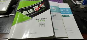 2020版 直击高考总复习丛书 高考一轮总复习 英语(RJ)+课时作业满分练、详解答案