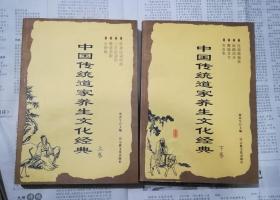 中国传统道家养生文化经典(上下卷)
