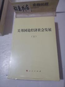 吴邦国论经济社会发展(全两册)末开封