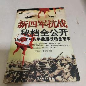 新四军抗战秘档全公开:中国抗日战争敌后战场备忘录