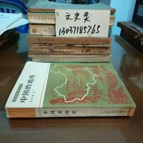 中国的地形(包正版现货)