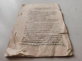 中国土产畜产进出口公司天津分公司关于我国核桃仁出口情况的汇报【油印本12页】