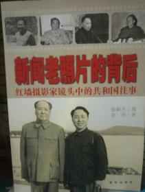 新闻老照片的背后:新闻老照片的背后红墙摄影家镜头中的共和国往事