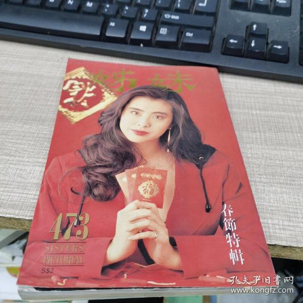 姊妹画报(春节特辑)