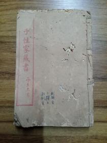 陈子性家藏书(卷七下 全书七卷)